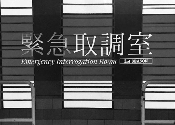 緊急取調室