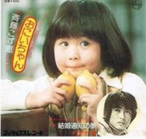 子役時代の斉藤こず恵