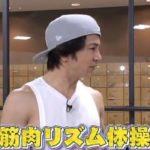 武田真治考案!筋肉リズム体操で斉藤こず恵が3ヶ月で18kg減量