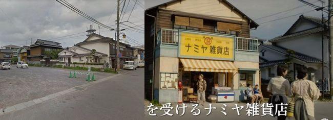 ナミヤ雑貨店の奇蹟ロケ地