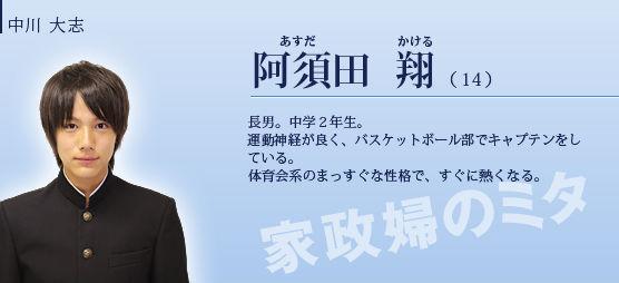 中川大志「家政婦のミタ」 長男役