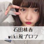 石田桃香の高校、彼氏、カップサイズは?Wiki風プロフィールまとめ