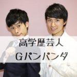 高学歴芸人Gパンパンダ(星野・一平)のデータボクシング含むネタ動画まとめ
