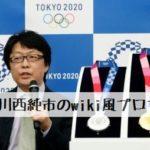 川西純市のwiki風プロフ。年齢や職業、他の作品は?オリンピックメダル採用賞金はあるの?