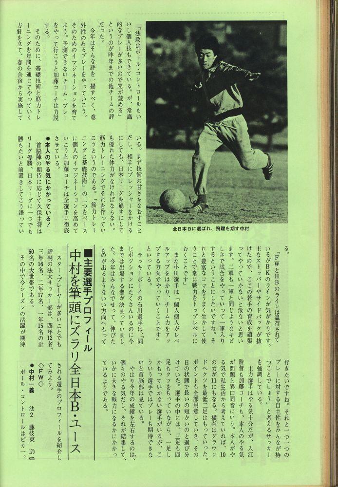 中村一義wiki
