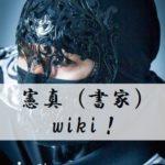 憲真(書道家)のwiki風プロフ!素顔、年齢情報有り!インスタ、作品画像まとめ