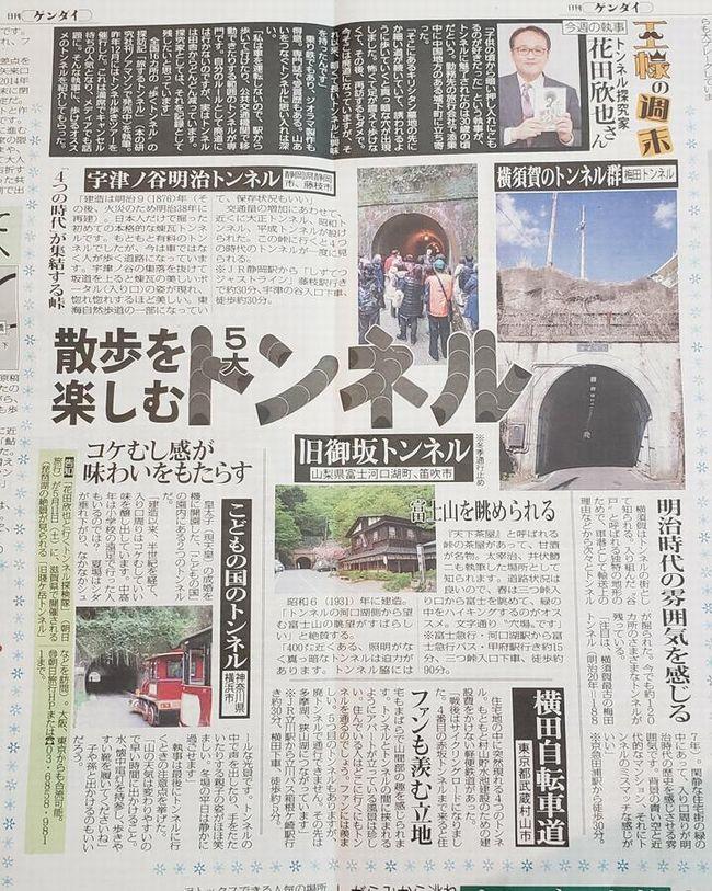 日刊ゲンダイ「王様の週末」コーナーにインタビュー記事