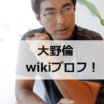 【消えた天才・野球】大野倫(甲子園投手)のwiki風プロフ!現在の仕事、年収は?肘画像も有