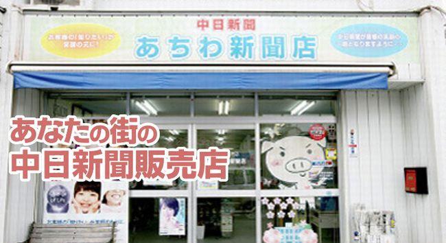 阿知波 新聞店