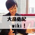 【消えた天才・体操】大畠佑紀の現在は?仕事や年収などwiki風プロフ!