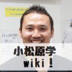 【消えた天才・サッカー】小松原学のwiki風プロフ!現在の整骨院の年収は?