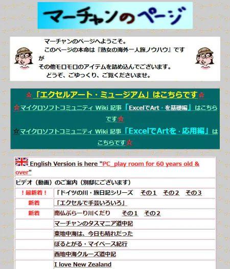 若宮正子ホームページ