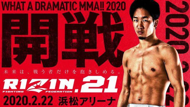 RIZIN(ライジン)21