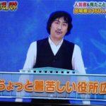 我こそは田中の本名、芸風やネタは?wikiプロフ!┃ザ・細かすぎて伝わらないモノマネ