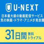 【U-NEXT】登録と解約手順まとめ│わずか3ステップで31日間無料お試し可能!