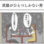 小山コータローのインスタの漫画が面白い!顔や経歴などのwikiプロフィール!