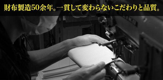 財布屋や職人さんの手作り