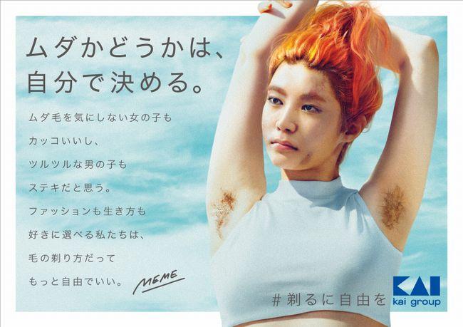貝印(KAI)の広告ポスター