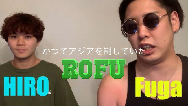 Rofu(ビューマンビートボックス)