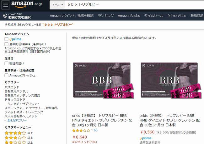 BBB(トリプルビー)Amazon販売