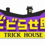 ビビらせ邸~TRICK HOUSEの見逃し配信や動画無料視聴方法は?