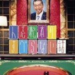人志松本のすべらない話(2021年1月23日/R-指定出演)の見逃し配信を無料視聴!
