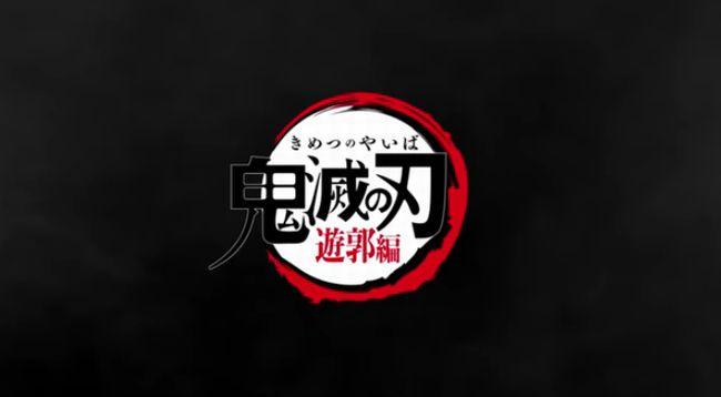 鬼滅の刃遊郭編