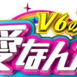 V6の愛なんだ(学校へ行こう!)2021の放送日はいつ?企画復活はある?