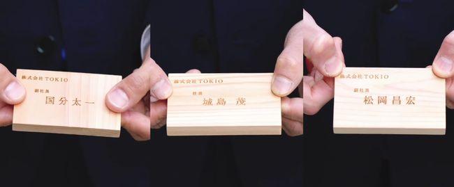 株式会社TOKIO(ジャニーズ)