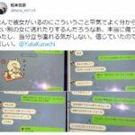 【画像】松本花奈の彼氏のテレビプロデューサーは誰?いつから付き合っていた?