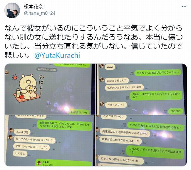 松本花奈のツイッター