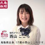 西山こころ(丸亀製麺2021CM女優)のwiki!高校を調査してみた結果