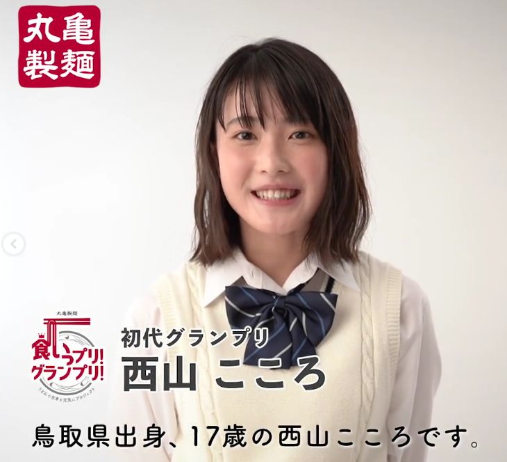 西山こころ(丸亀製麺2021CM女優)