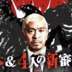 キングオブコント2021の新審査員は誰?東京03飯塚は濃厚か?